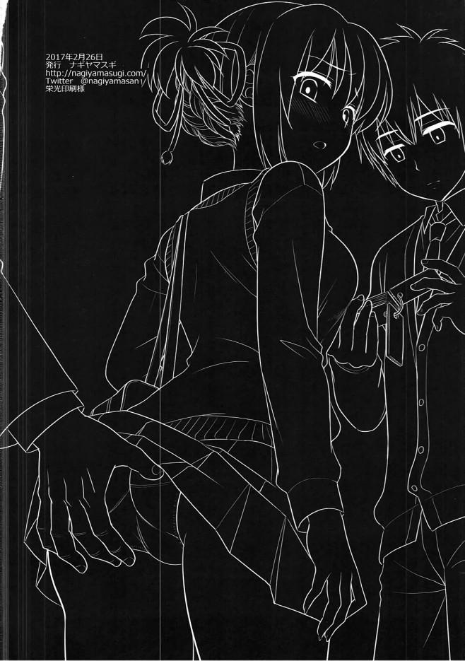 「宮水三葉」は瀧くんに満員電車の中で会えたが同時に痴漢されてしまい目の前で尻を揉まれてショーツの中に指を入れられてほじくられ痴漢の肉棒をに握らされた上にしごかされて…【君の名は。 エロ漫画・エロ同人】 (19)
