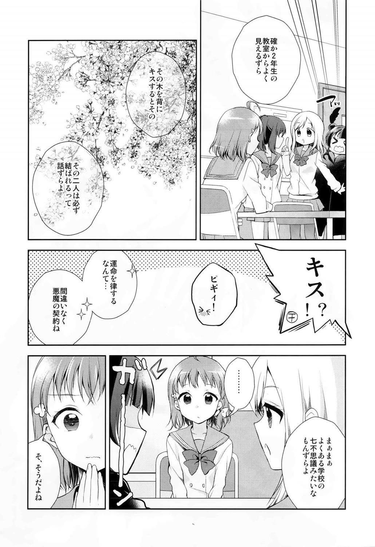 【※非エロ作品です】「桜内梨子」と「渡辺曜」がキスしているところを見てしまった「高海千歌」は二人の関係が気になって眠れなくなってしまって…【ラブライブ! エロ漫画・エロ同人】 (12)
