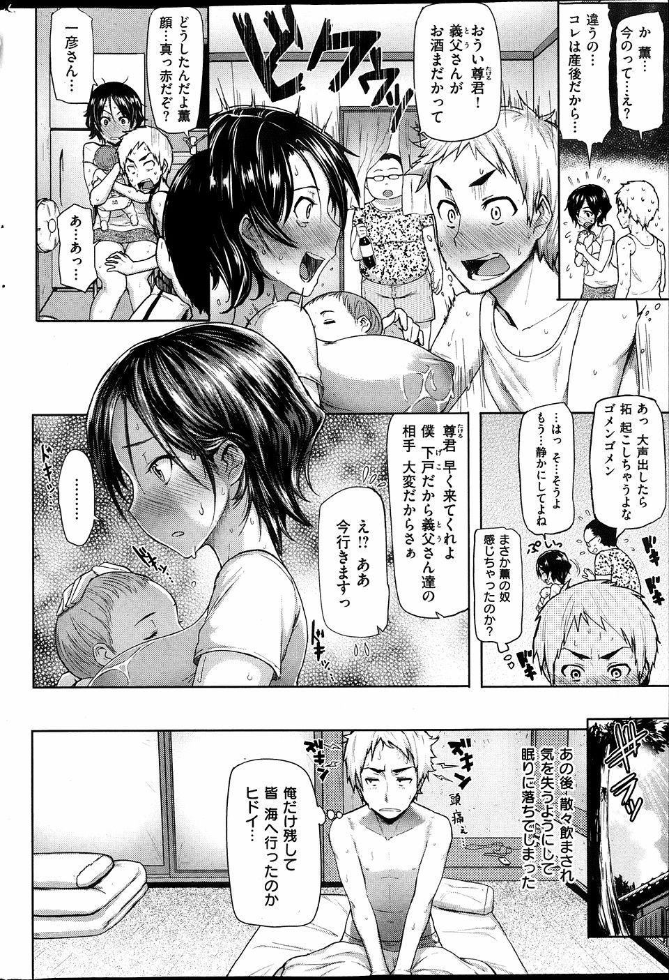 【エロ漫画・エロ同人誌】巨乳人妻のイトコが母乳あげてるのを見て欲情しちゃったwww (4)