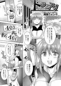 【エロ漫画・エロ同人誌】巨乳娘が彼氏の部屋と間違えて隣に入っちゃって家主から犯されてるwww