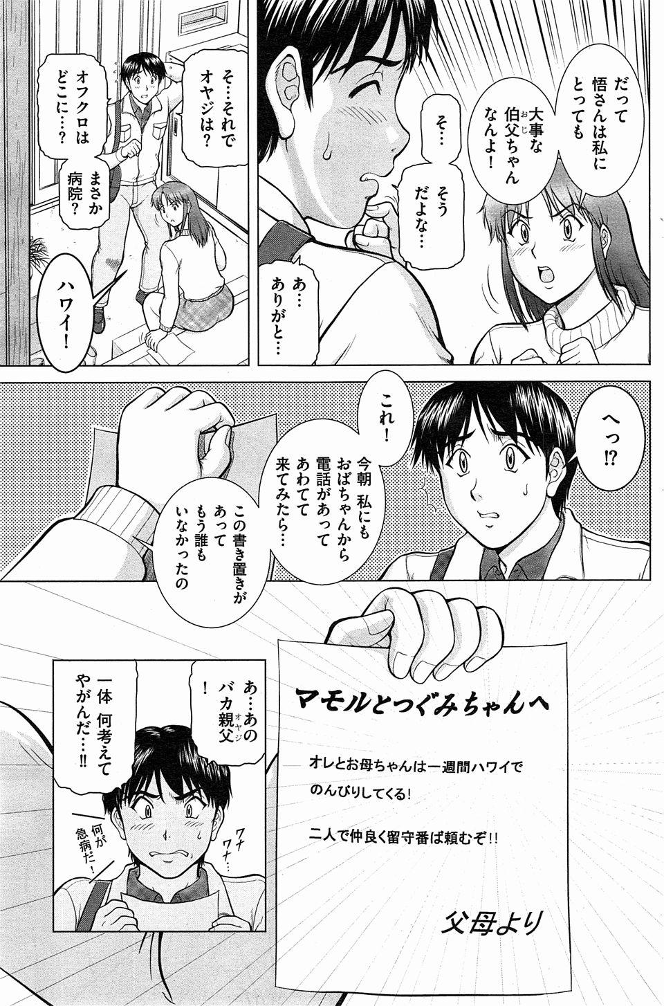 【エロ漫画・エロ同人】久々に田舎に帰って巨乳のイトコとセックスwww (5)