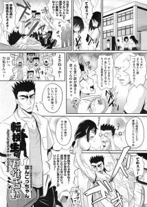 【エロ漫画・エロ同人】ちっぱい女子校生が不良をエッチに更生させちゃうwww