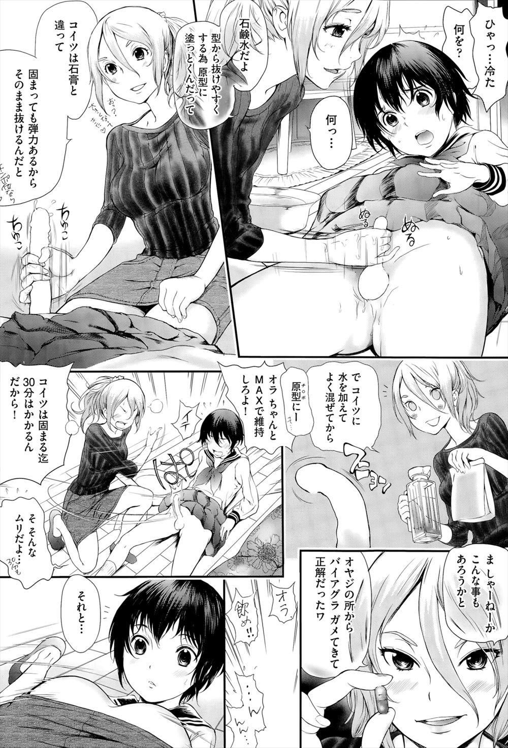 【エロ漫画・エロ同人誌】女装男子が巨乳の幼馴染に手コキされてるwww (10)