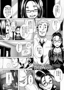【エロ漫画・エロ同人誌】淫乱巨乳娘とセックスしまくる義父www