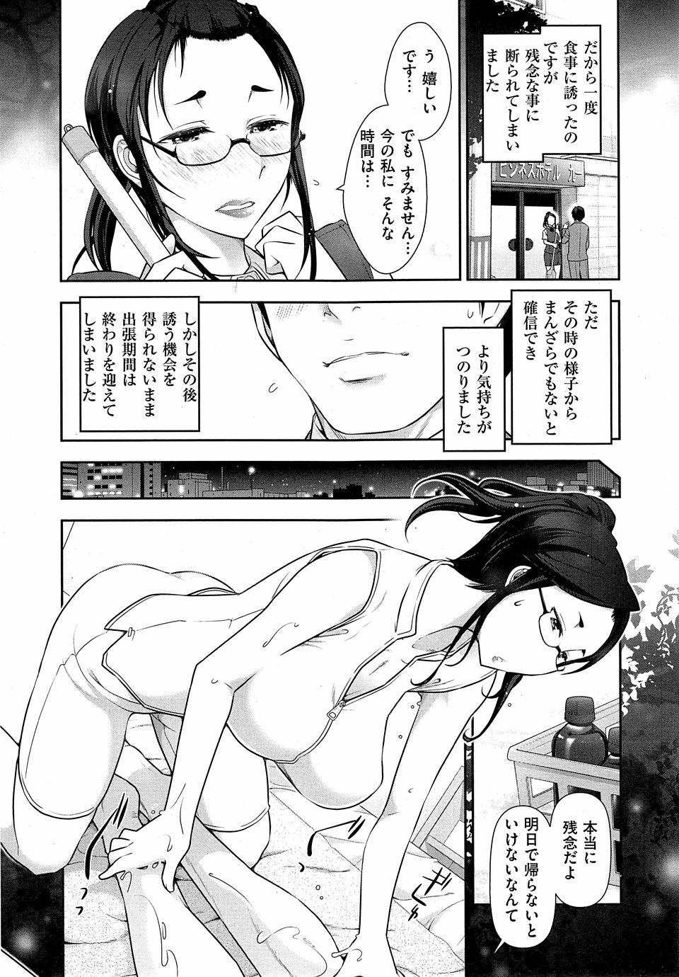【エロ漫画・エロ同人】出張で泊まった先の巨乳支配人とエッチな展開になったンゴwww (10)