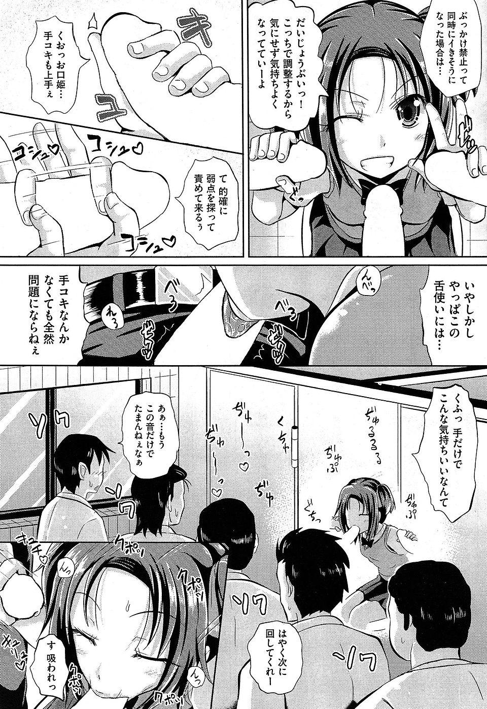 【エロ漫画・エロ同人】教師達にエロ奉仕しまくってるちっぱいビッチな女子校生www (6)