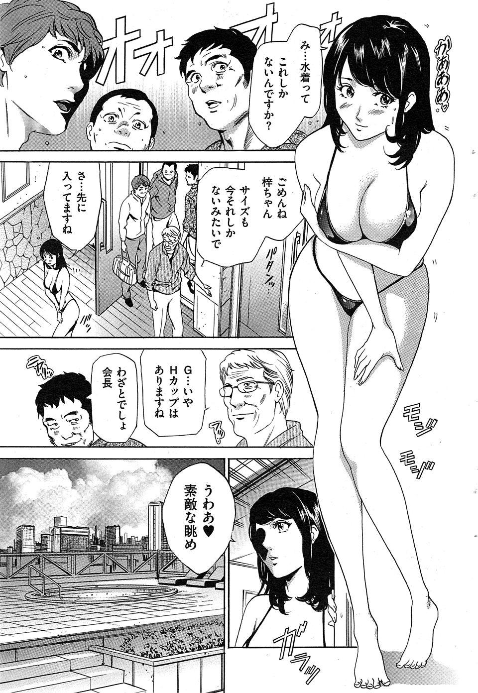 【エロ漫画・エロ同人誌】巨乳OLがジョギングの走友会仲間と乱交エッチしてるwww (7)