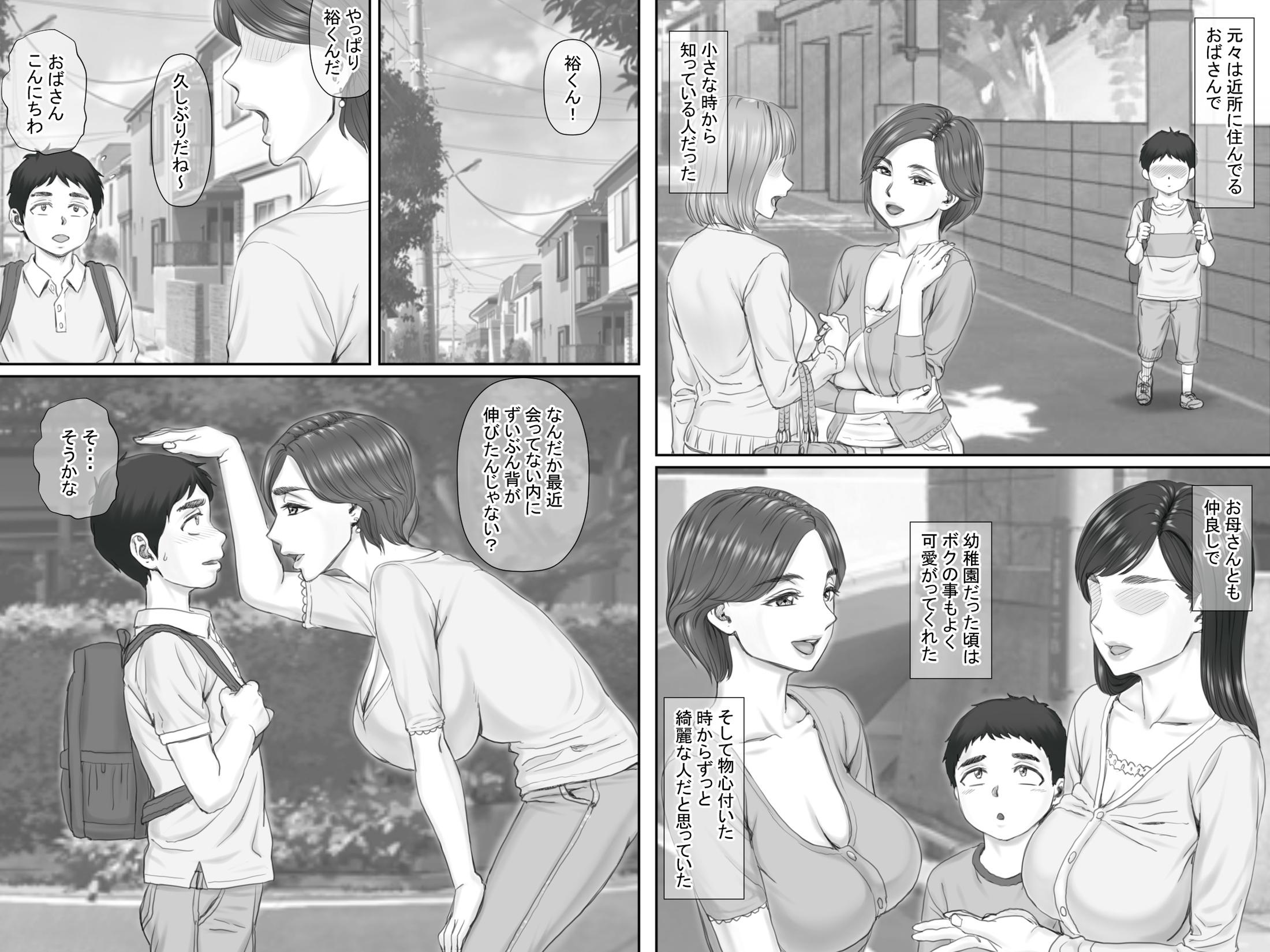 【エロ漫画・エロ同人誌】巨乳人妻と付き合ってエッチしてるショタっ子www ボクの彼女は40歳の人妻でママの友達 (4)