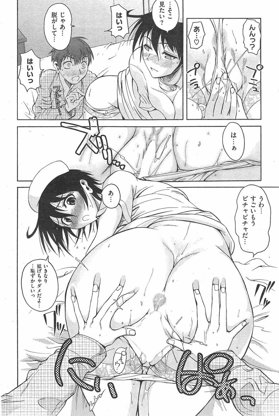 【エロ漫画・エロ同人】巨乳ナースが夜中に患者のお爺ちゃんにまたがってオナニーしてるwww (10)