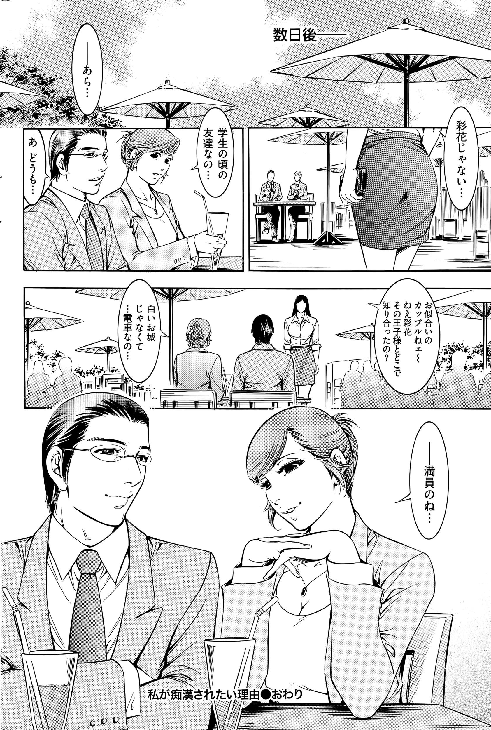 【エロ漫画・エロ同人】痴漢されたくてしょうがない巨乳OLwww (18)