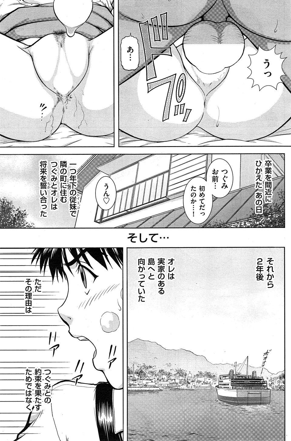 【エロ漫画・エロ同人】久々に田舎に帰って巨乳のイトコとセックスwww (3)