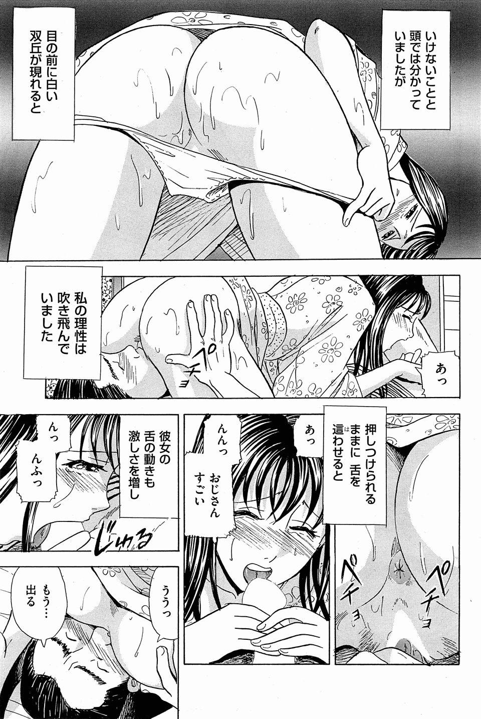【エロ漫画・エロ同人】すっかりエッチな身体になった巨乳の姪とセックスしますたwww (13)