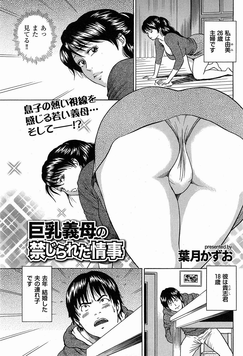【エロ漫画・エロ同人誌】巨乳母が旦那の連れ子が自分の下着でオナニーしてるのを気づいてオナニーしだしたwww (1)