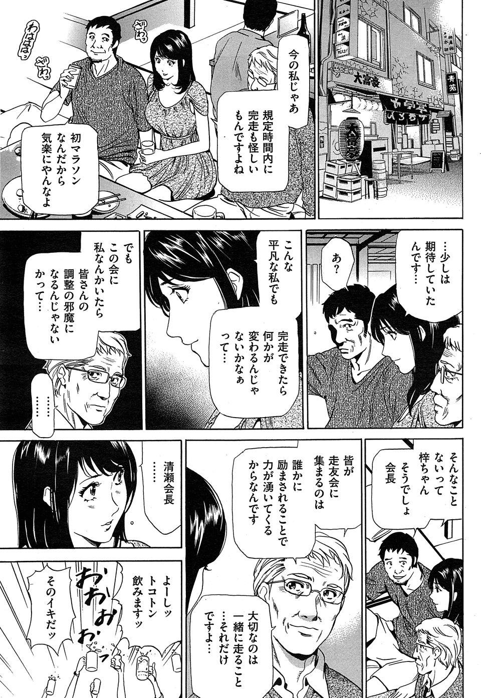 【エロ漫画・エロ同人誌】巨乳OLがジョギングの走友会仲間と乱交エッチしてるwww (5)