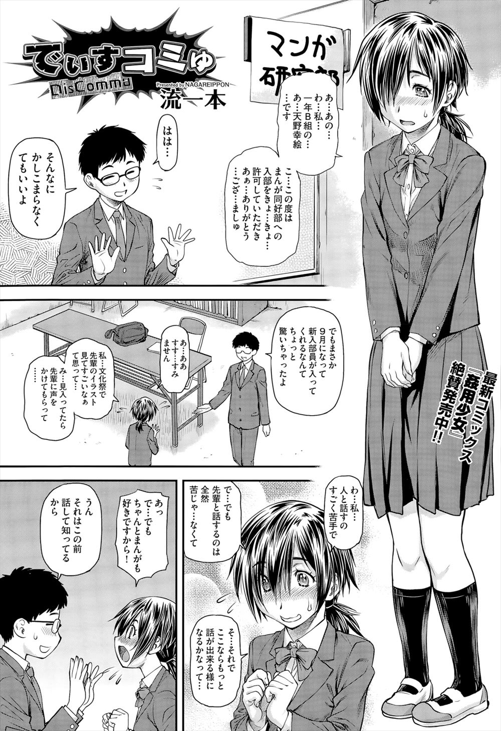 【エロ漫画・エロ同人誌】地味系貧乳女子校生が陵辱レイプされてるwww