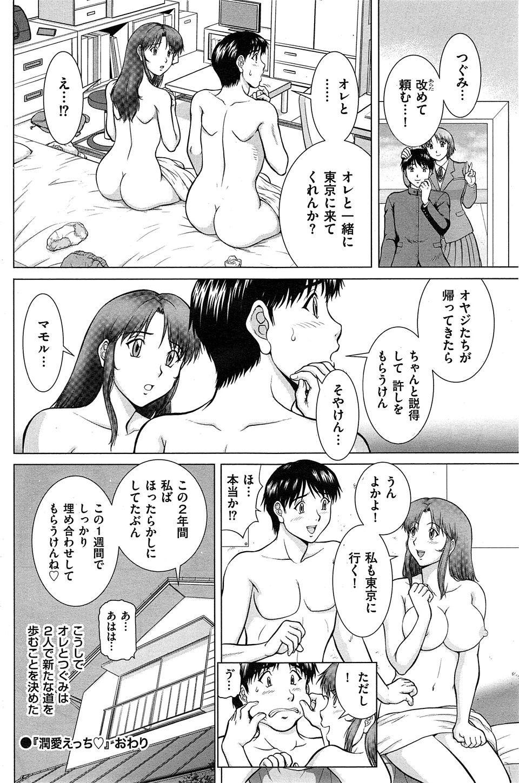 【エロ漫画・エロ同人】久々に田舎に帰って巨乳のイトコとセックスwww (18)