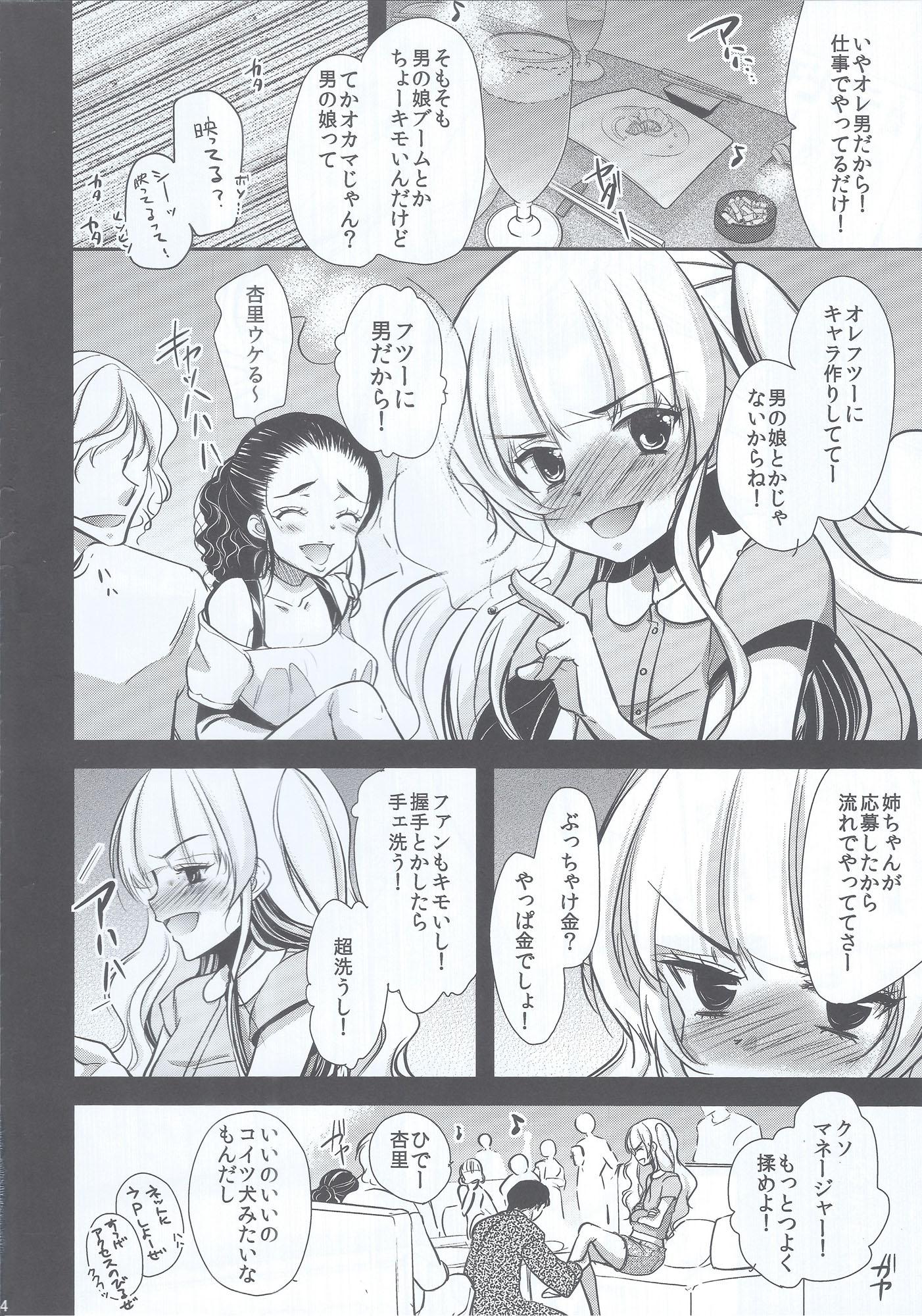 【エロ漫画・エロ同人誌】男の娘アイドルがスキャンダル起こして違約金の為に枕営業してるwww (3)