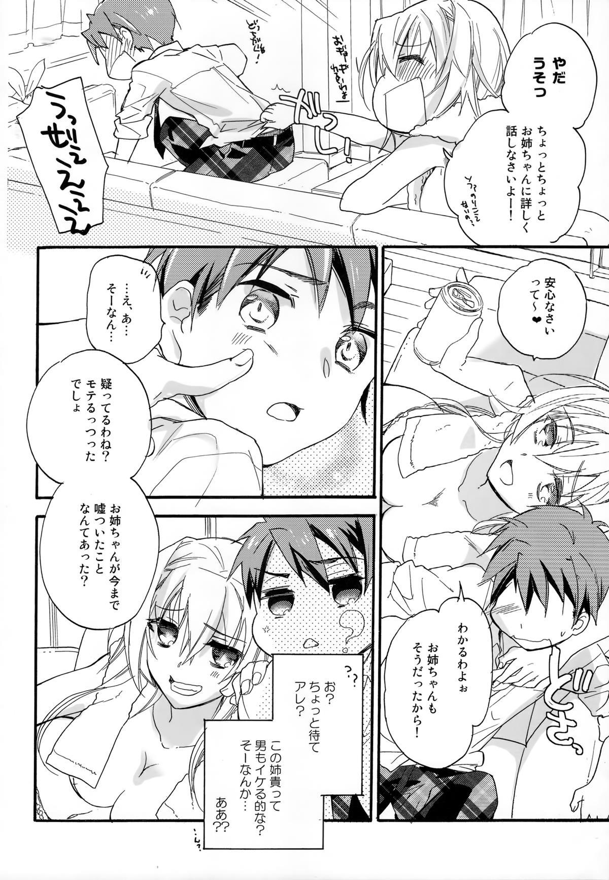 【エロ漫画・エロ同人誌】可愛い巨乳彼女と初エッチが上手くいかなかったから巨乳姉が練習台になってくれるってwww (11)
