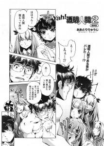 【エロ漫画・エロ同人】女の子がたくさんいるアパートの管理人さんが透明人間で好き勝手ヤってるwwww