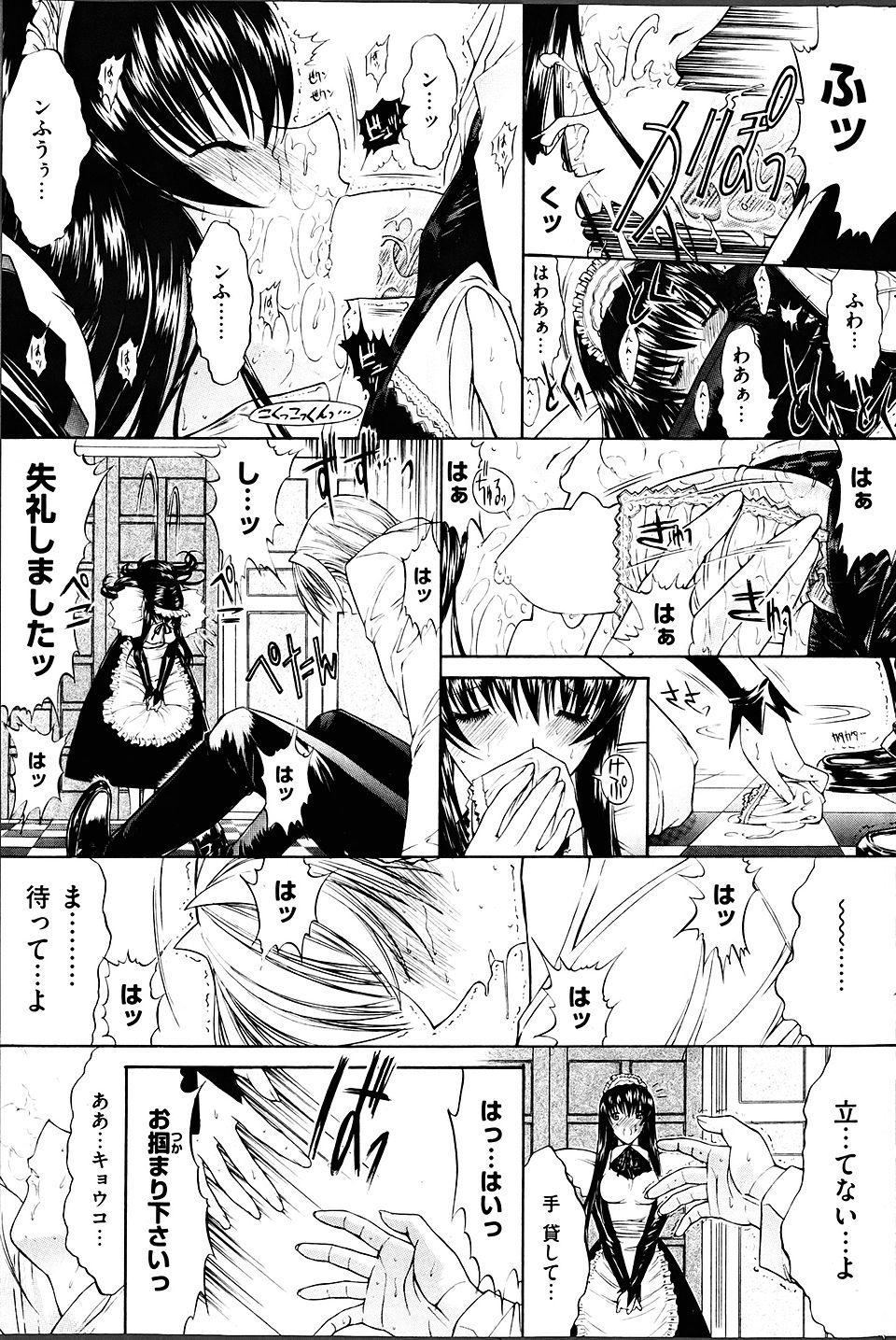 仲が良かった巨乳メイドが父親とエッチしてたから同じ事したったwww【エロ漫画・エロ同人誌】 (13)