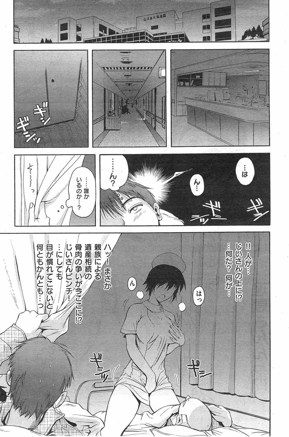 【エロ漫画・エロ同人】巨乳ナースが夜中に患者のお爺ちゃんにまたがってオナニーしてるwww (3)