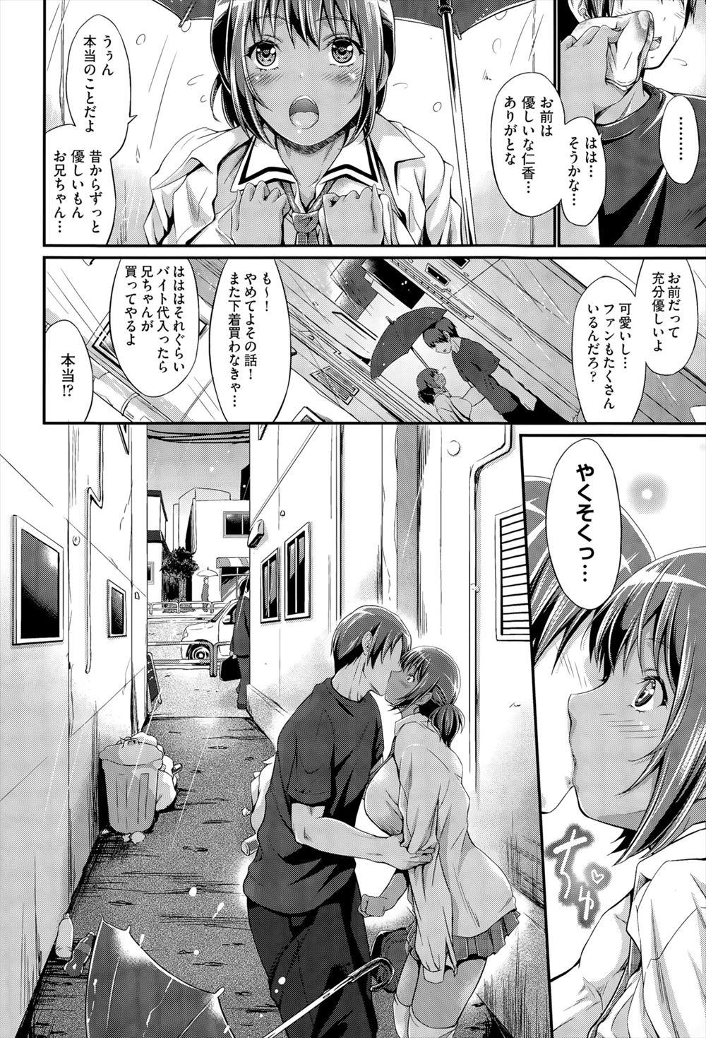 【エロ漫画・エロ同人誌】彼女にフラれたお兄ちゃんが巨乳の妹からエッチに慰めてもらうwww (6)