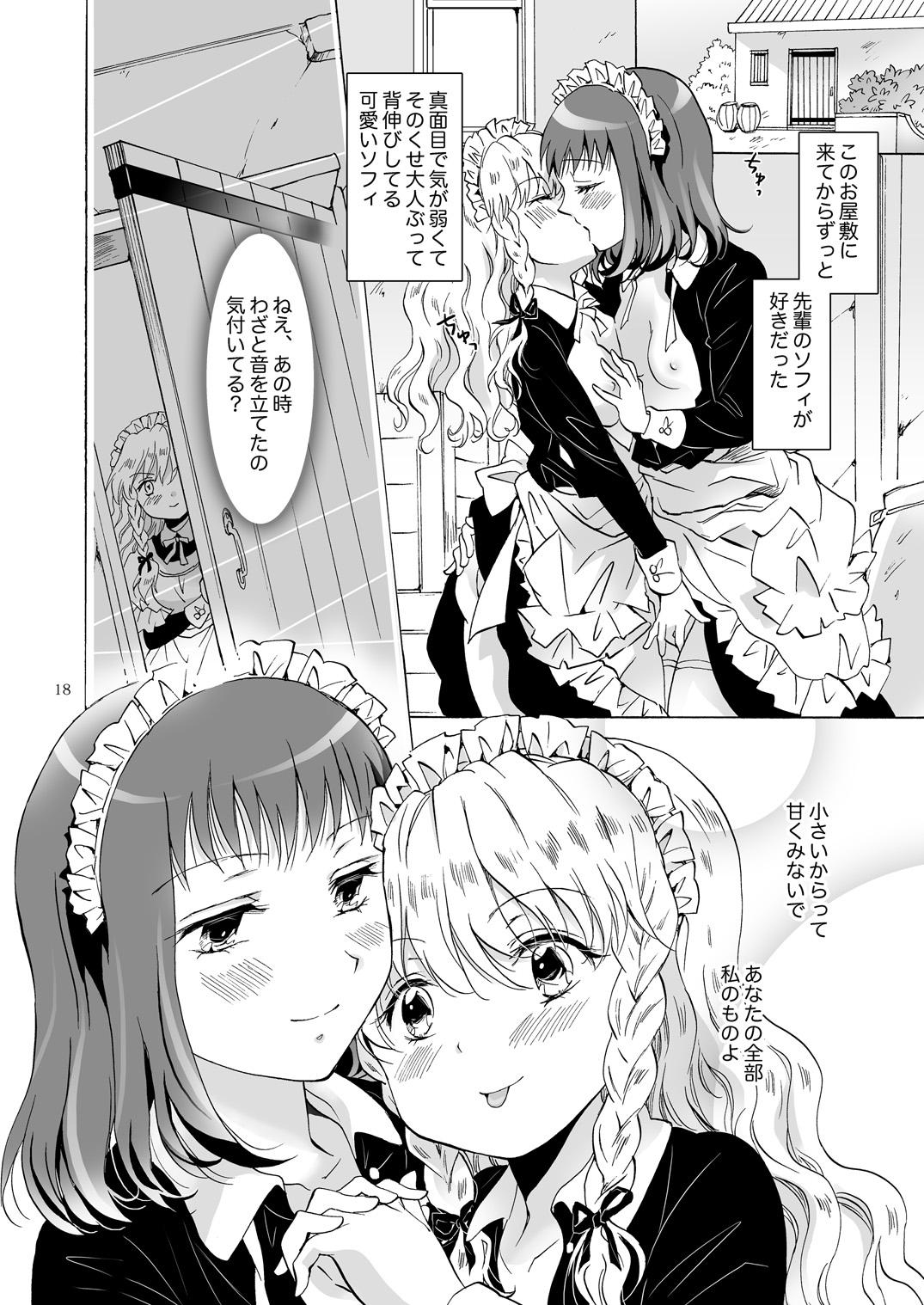 【エロ漫画・エロ同人誌】巨乳メイドがちっぱいメイドとレズエッチwww (17)