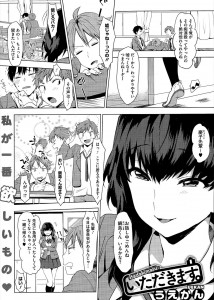 【エロ漫画・エロ同人】巨乳女子校生の彼女が彼のちんこ好きなのに挿入はさせてくれないwww