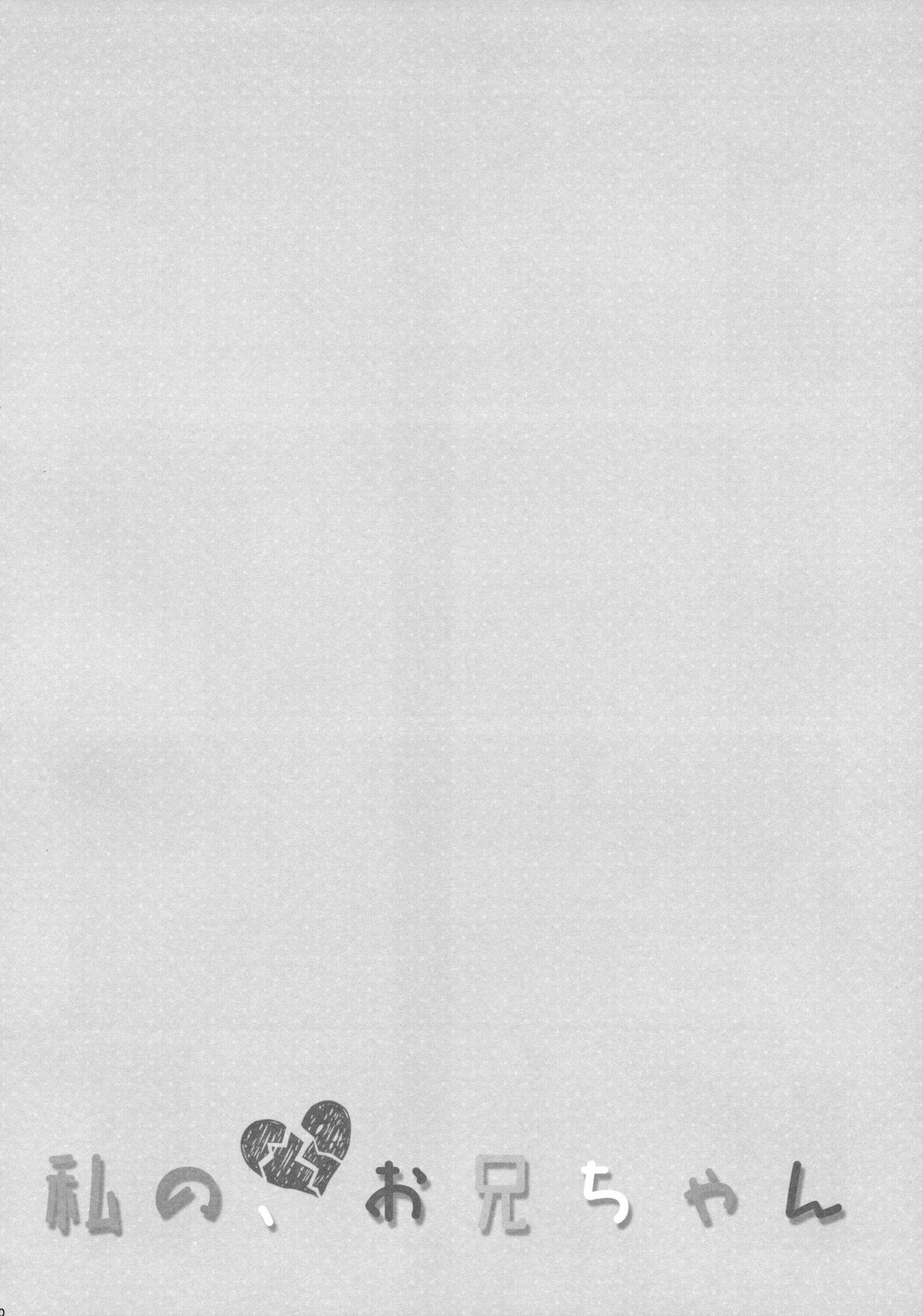 【エロ漫画・エロ同人誌】彼女が横で寝てるのにヤンデレ妹がお兄ちゃんのちんこフェラチオしてるwww (29)