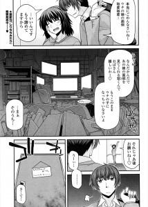 【エロ漫画・エロ同人誌】引きこもりの巨乳娘とホテルでお泊りセックスwww