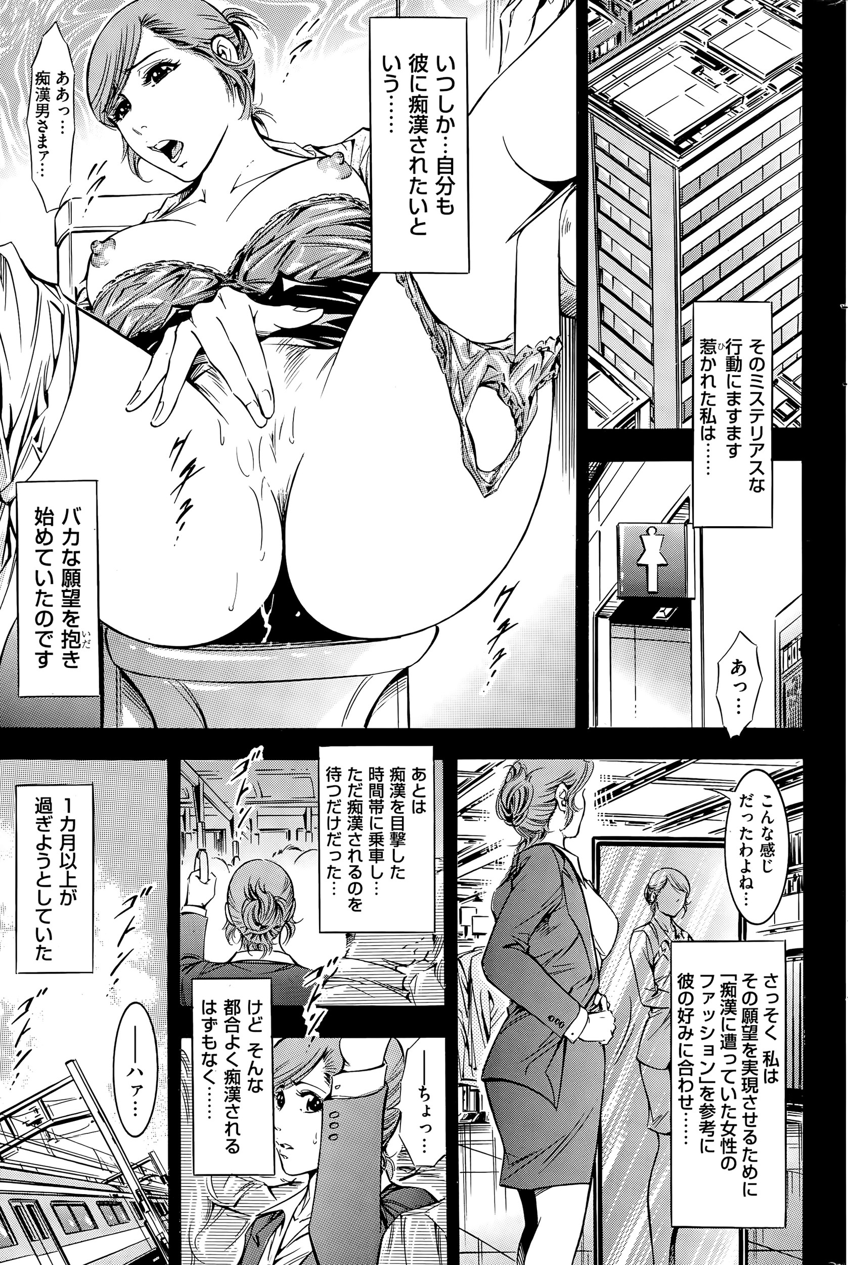 【エロ漫画・エロ同人】痴漢されたくてしょうがない巨乳OLwww (7)