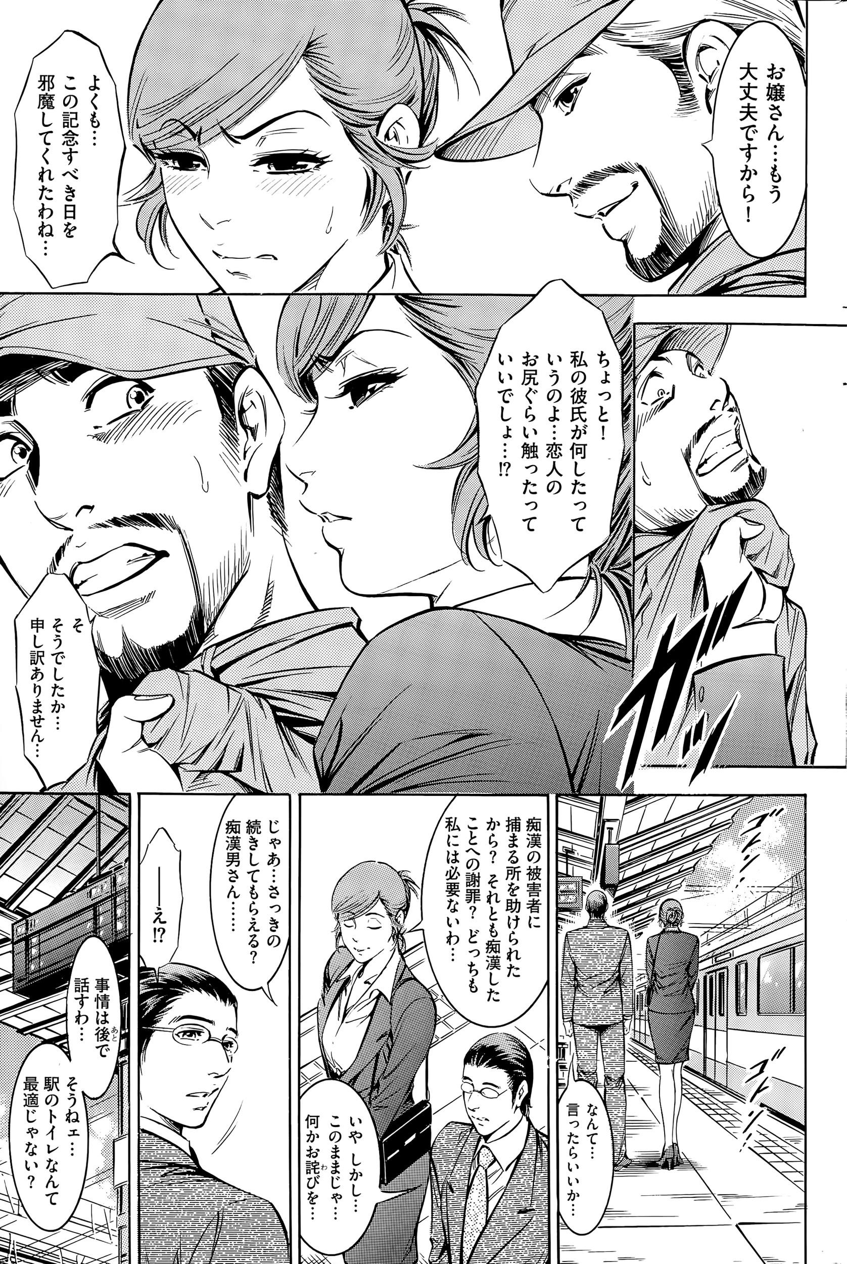 【エロ漫画・エロ同人】痴漢されたくてしょうがない巨乳OLwww (9)