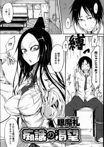 【エロ漫画・エロ同人】巨乳の科学部員に拘束されて痴女られてるンゴwww