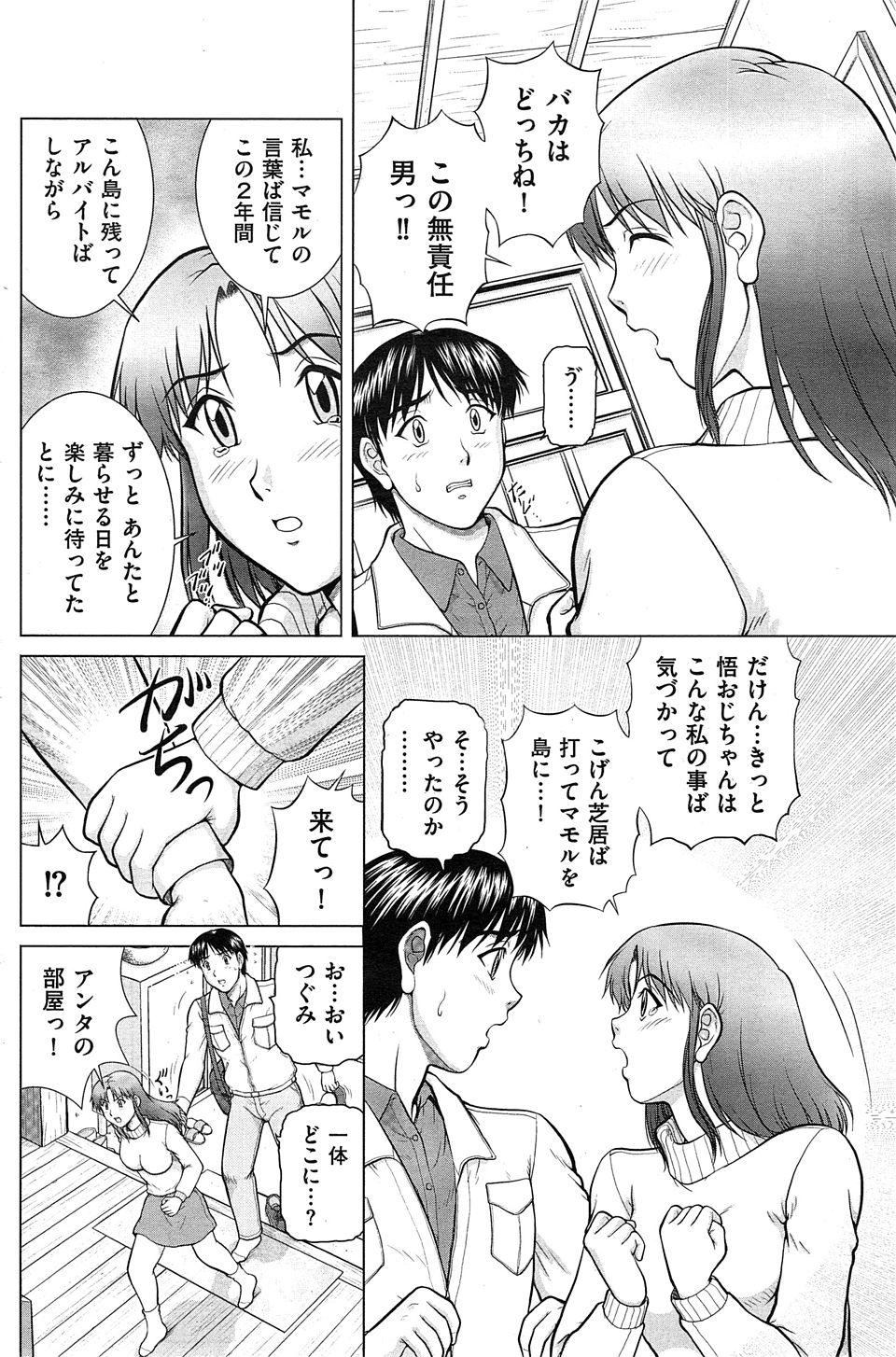 【エロ漫画・エロ同人】久々に田舎に帰って巨乳のイトコとセックスwww (6)