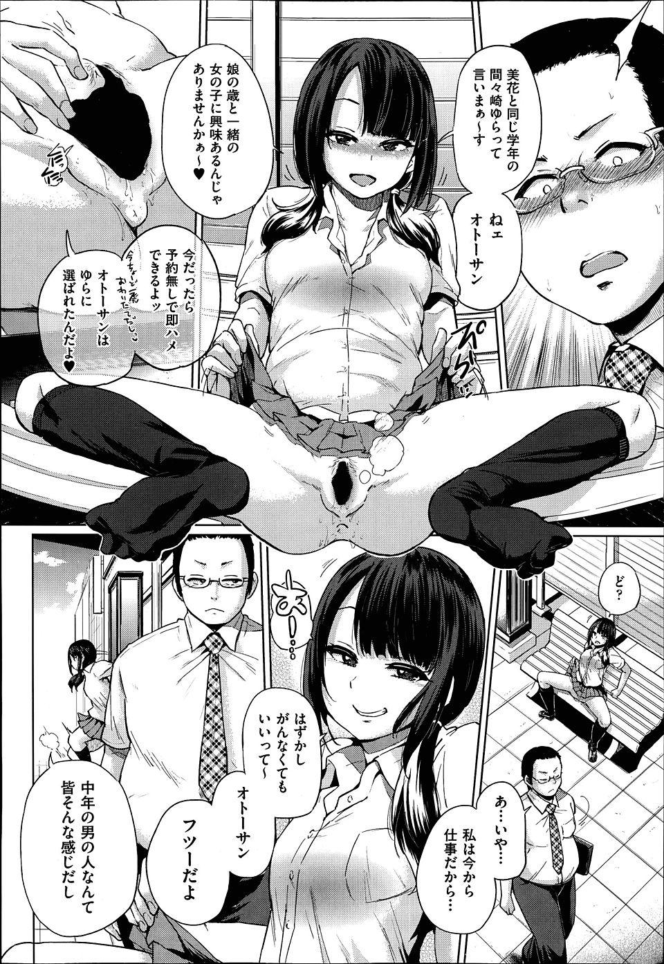 【エロ漫画・エロ同人】娘の友達にエッチしようって誘われてる父親www (4)