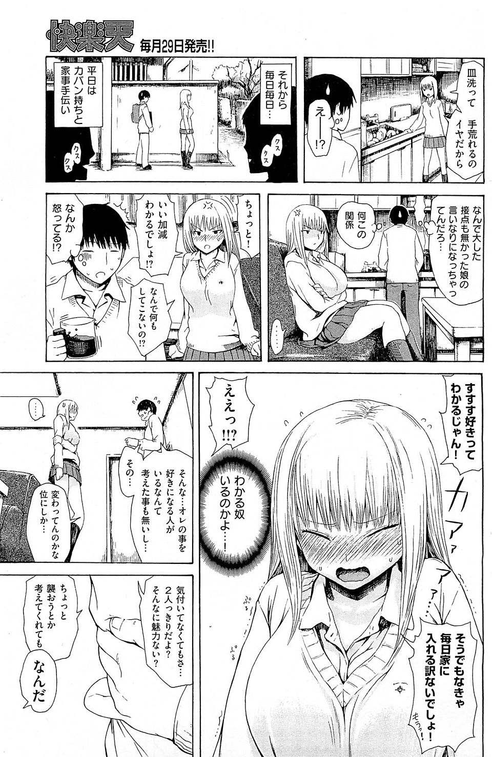 【エロ漫画・エロ同人】ツンデレの巨乳女子校生が家に入ったらデレ全開www (3)