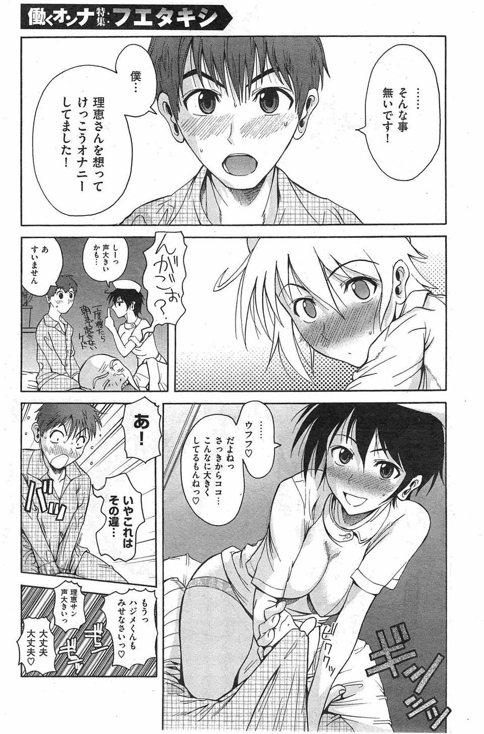 【エロ漫画・エロ同人】巨乳ナースが夜中に患者のお爺ちゃんにまたがってオナニーしてるwww (13)