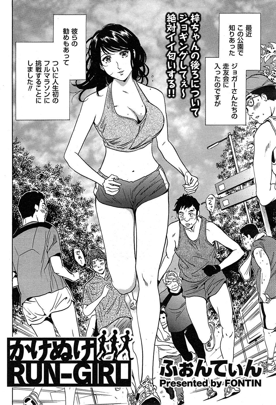【エロ漫画・エロ同人誌】巨乳OLがジョギングの走友会仲間と乱交エッチしてるwww (2)