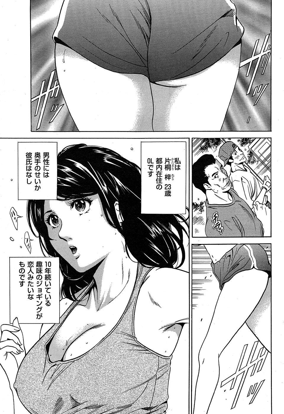 【エロ漫画・エロ同人誌】巨乳OLがジョギングの走友会仲間と乱交エッチしてるwww (1)