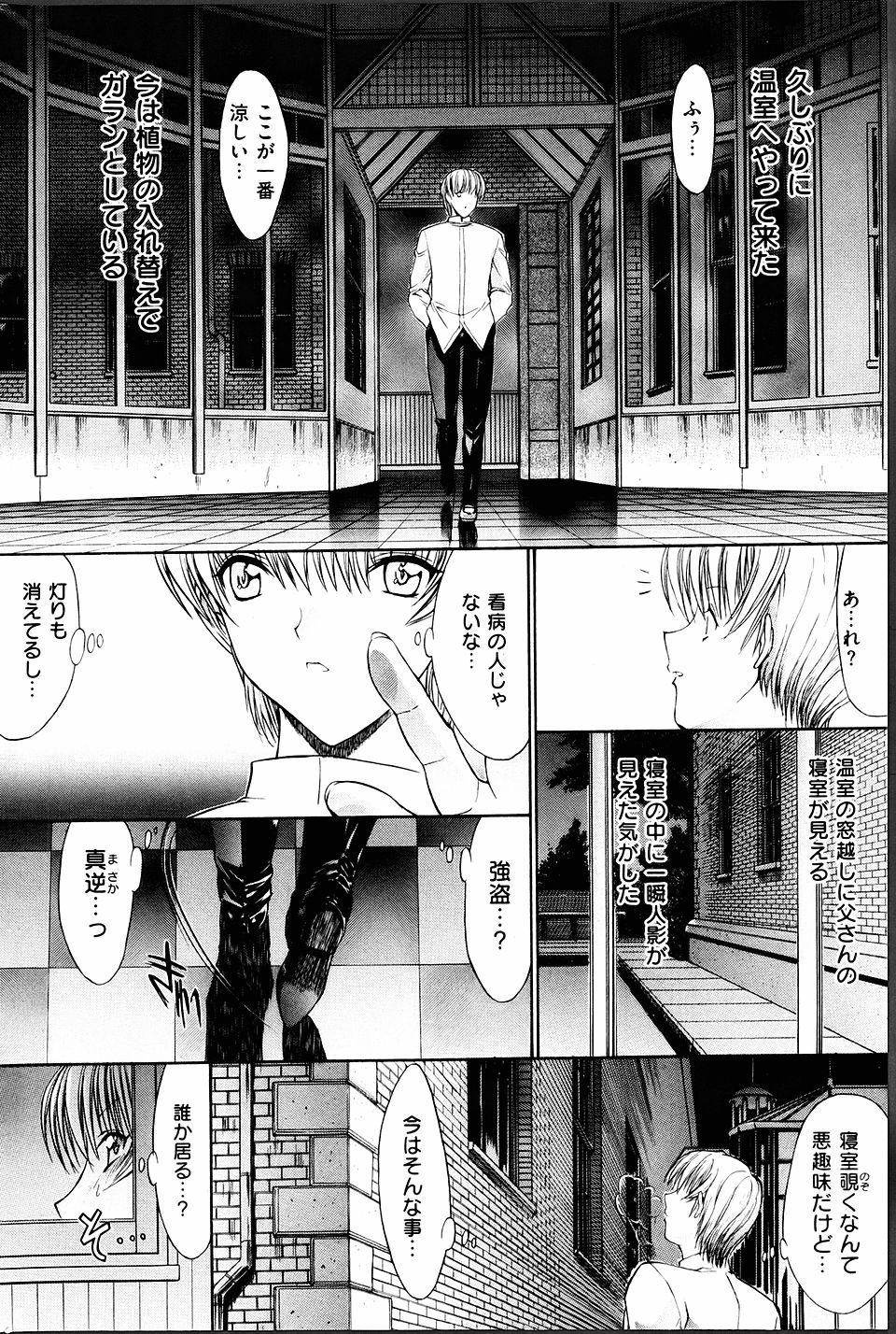 仲が良かった巨乳メイドが父親とエッチしてたから同じ事したったwww【エロ漫画・エロ同人誌】 (6)