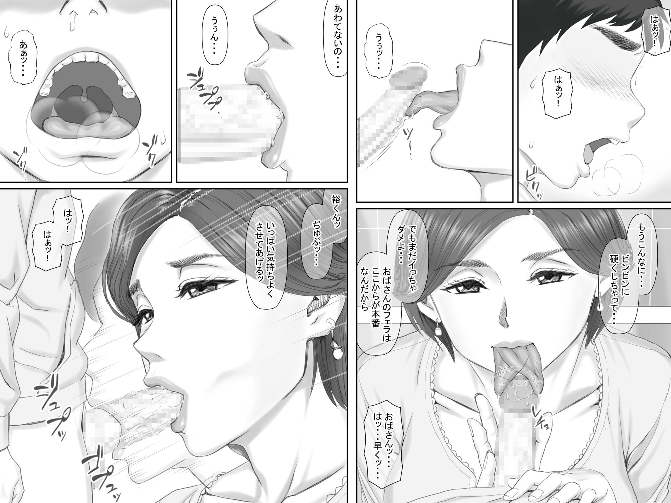 【エロ漫画・エロ同人誌】巨乳人妻と付き合ってエッチしてるショタっ子www ボクの彼女は40歳の人妻でママの友達 (19)