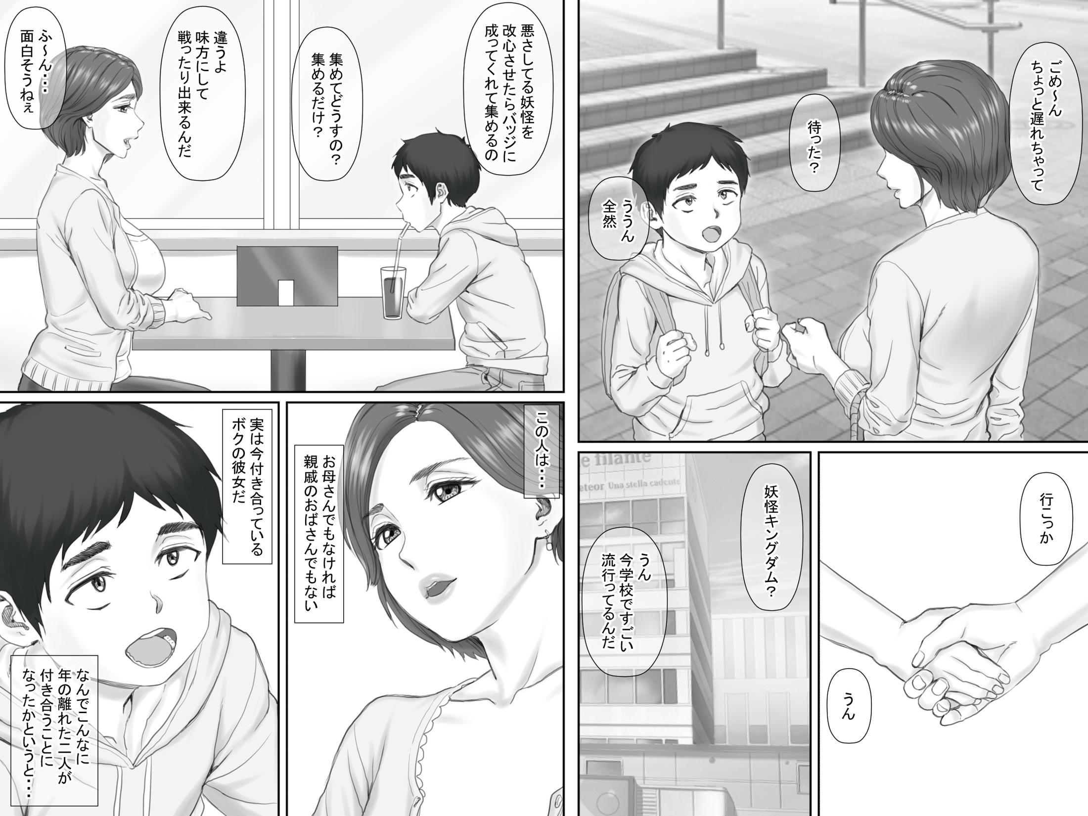 【エロ漫画・エロ同人誌】巨乳人妻と付き合ってエッチしてるショタっ子www ボクの彼女は40歳の人妻でママの友達 (3)