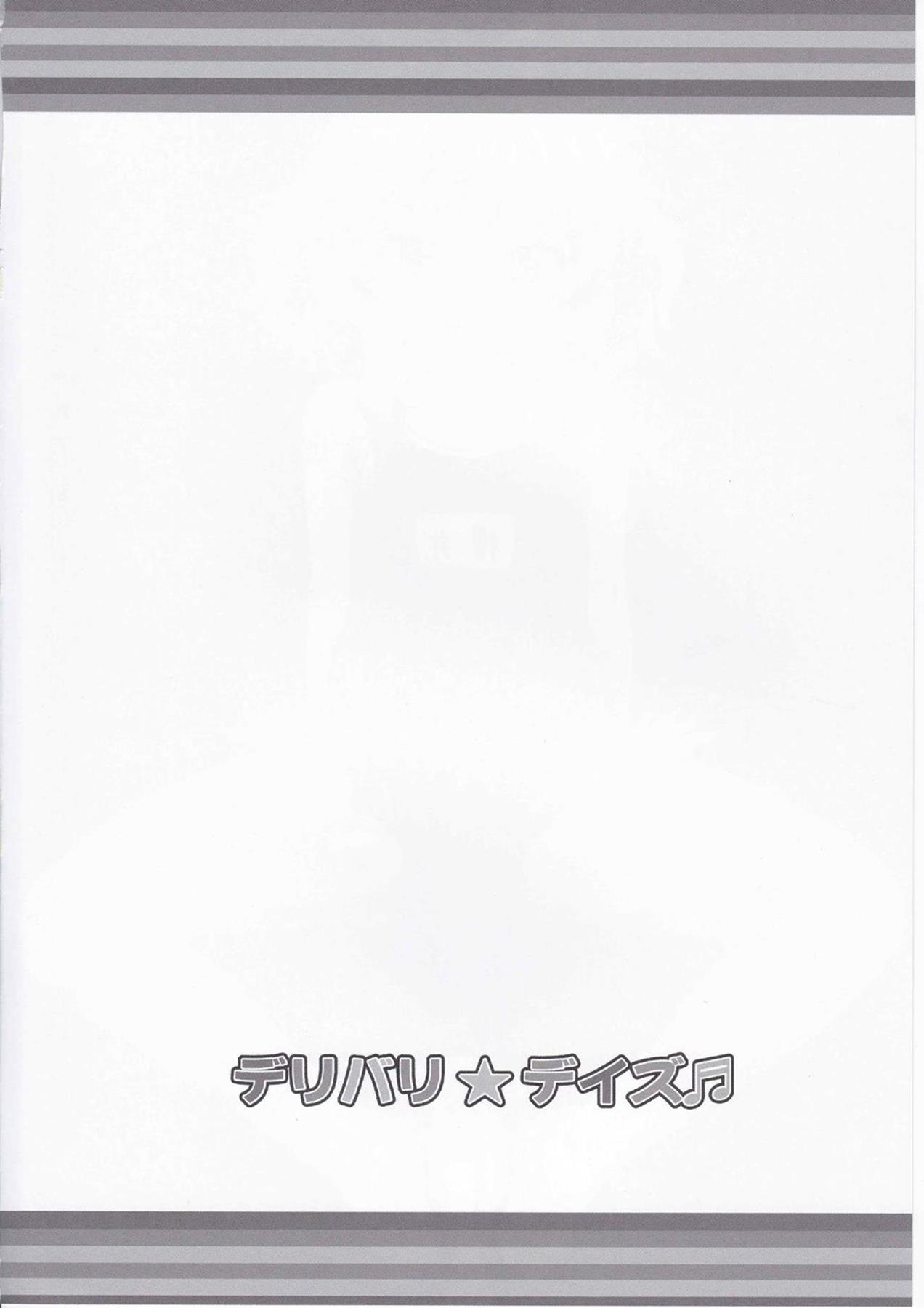 【デレマス エロ漫画・エロ同人】貧乳ロリの櫻井桃華をデリしてエッチなサービスしてもらったンゴwww (4)