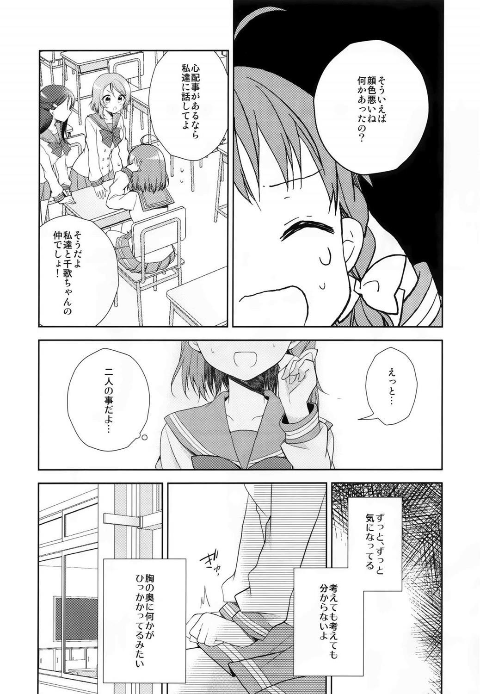 【※非エロ作品です】「桜内梨子」と「渡辺曜」がキスしているところを見てしまった「高海千歌」は二人の関係が気になって眠れなくなってしまって…【ラブライブ! エロ漫画・エロ同人】 (23)