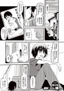 【エロ漫画・エロ同人】エッチなDVD借りるからオナ禁してたら巨乳姉に童貞奪われたwww