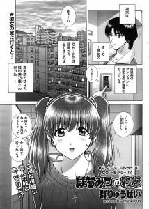 【エロ漫画・エロ同人】彼女の巨乳妹に誘惑されちゃったからエッチしちゃったwww