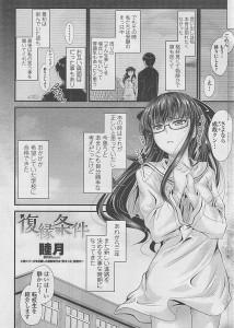 【エロ漫画・エロ同人誌】ちっぱい女子校生が元カレと再会して復縁しようとしたら放尿マニアになってたンゴwww