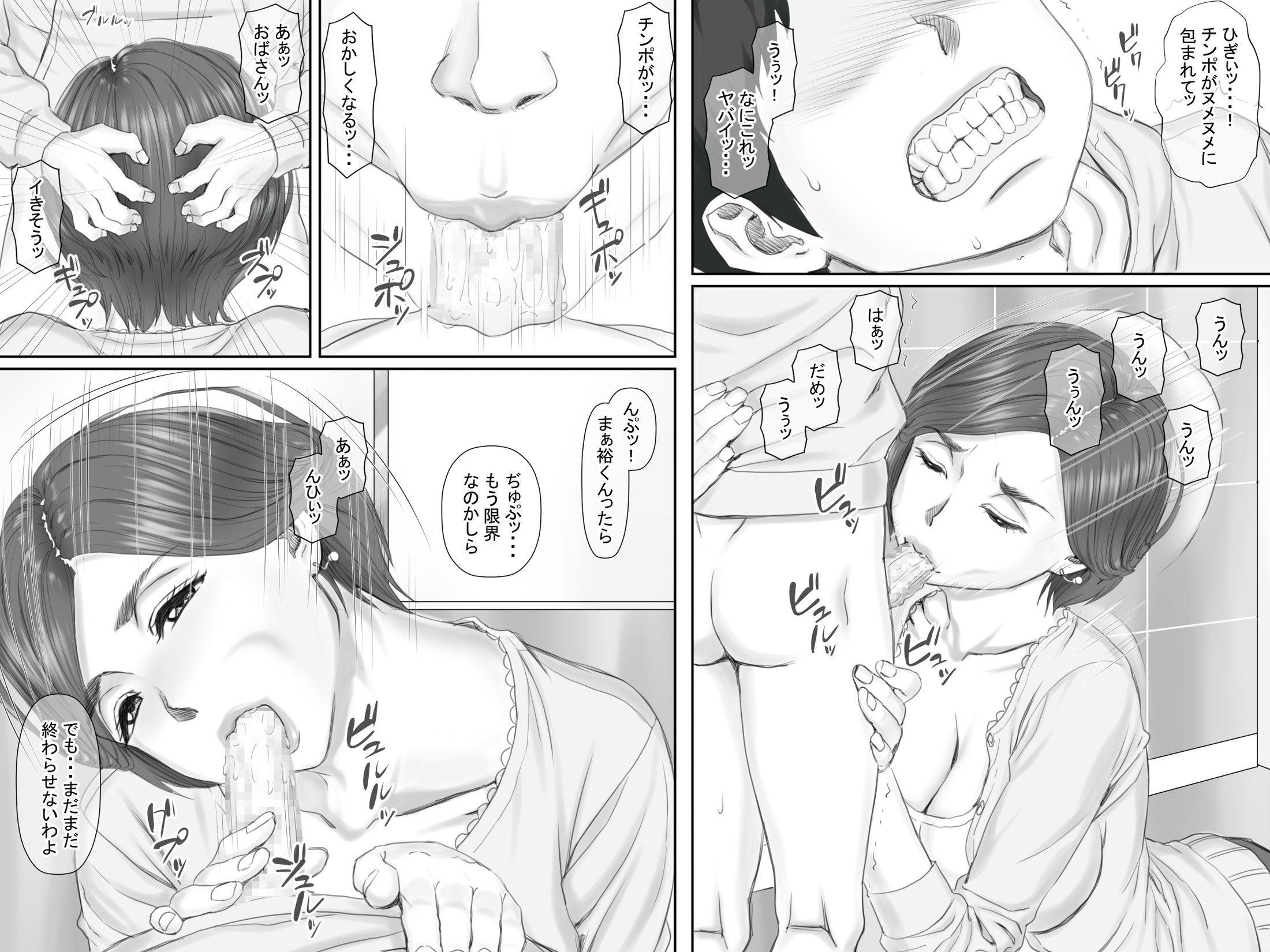 【エロ漫画・エロ同人誌】巨乳人妻と付き合ってエッチしてるショタっ子www ボクの彼女は40歳の人妻でママの友達 (20)