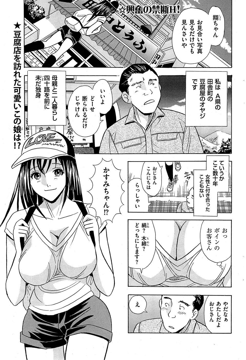 【エロ漫画・エロ同人】すっかりエッチな身体になった巨乳の姪とセックスしますたwww (1)