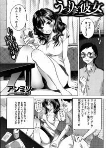 【エロ漫画・エロ同人誌】オタ活で知り合った巨乳娘といい感じになってエッチしちゃうwww